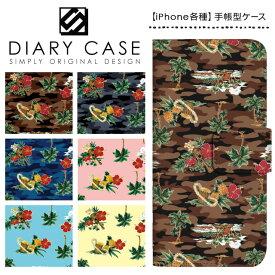 iPhone XS Max ケース XR iPhoneX iPhone8 iPhone7 Plus iPhone6s iPhone6 Plus iPhone5s iPhoneSE iPhoneケース スマホケース 手帳型 アイフォンケース アイフォンカバー / アロハ柄 ハワイアン 花柄