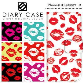iPhone XS Max ケース XR iPhoneX iPhone8 iPhone7 Plus iPhone6s iPhone6 Plus iPhone5s iPhoneSE iPhoneケース スマホケース 手帳型 アイフォンケース アイフォンカバー / キスマーク リップ柄