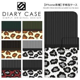 iPhone XS Max ケース XR iPhoneX iPhone8 iPhone7 Plus iPhone6s iPhone6 Plus iPhone5s iPhoneSE iPhoneケース スマホケース 手帳型 アイフォンケース アイフォンカバー / ひょう柄 レオパード柄
