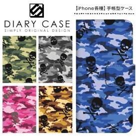 iPhone XS Max ケース XR iPhoneX iPhone8 iPhone7 Plus iPhone6s iPhone6 Plus iPhone5s iPhoneSE iPhoneケース スマホケース 手帳型 アイフォンケース アイフォンカバー / 迷彩柄 ドクロ スカル黒