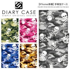 iPhone XS Max ケース XR iPhoneX iPhone8 iPhone7 Plus iPhone6s iPhone6 Plus iPhone5s iPhoneSE iPhoneケース スマホケース 手帳型 アイフォンケース アイフォンカバー / 迷彩柄 ドクロ スカル白