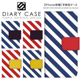 iPhone XS Max ケース XR iPhoneX iPhone8 iPhone7 Plus iPhone6s iPhone6 Plus iPhone5s iPhoneSE iPhoneケース スマホケース 手帳型 アイフォンケース アイフォンカバー / ストライプ ボーダー柄 マリン