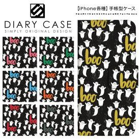 iPhone XS Max ケース XR iPhoneX iPhone8 iPhone7 Plus iPhone6s iPhone6 Plus iPhone5s iPhoneSE iPhoneケース スマホケース 手帳型 アイフォンケース アイフォンカバー / おばけ キャスパー ハロウィン