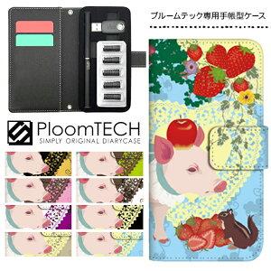 プルームテック ケース 専用ケース コンパクト 手帳型 かわいい カートリッジ 収納 Ploomtech プルーム テック Ploom tech プルームテックケース 電子タバコ ケース 可愛い スリム / アニマル柄 ぶ