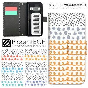 プルームテック ケース 専用ケース コンパクト 手帳型 かわいい カートリッジ 収納 Ploomtech プルーム テック Ploom tech プルームテックケース 電子タバコ ケース 可愛い スリム / モダン