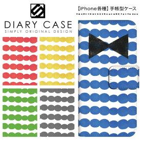 iPhone XS Max ケース XR iPhoneX iPhone8 iPhone7 Plus iPhone6s iPhone6 Plus iPhone5s iPhoneSE iPhoneケース スマホケース 手帳型 アイフォンケース アイフォンカバー / ボーダー リボン