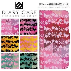 iPhone XS Max ケース XR iPhoneX iPhone8 iPhone7 Plus iPhone6s iPhone6 Plus iPhone5s iPhoneSE iPhoneケース スマホケース 手帳型 アイフォンケース アイフォンカバー / 蝶々 さくら 桜 和柄