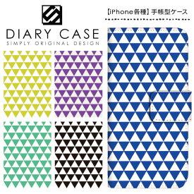 iPhone XS Max ケース XR iPhoneX iPhone8 iPhone7 Plus iPhone6s iPhone6 Plus iPhone5s iPhoneSE iPhoneケース スマホケース 手帳型 北欧 アイフォンケース アイフォンカバー / 三角