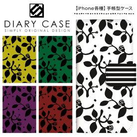 iPhone XS Max ケース XR iPhoneX iPhone8 iPhone7 Plus iPhone6s iPhone6 Plus iPhone5s iPhoneSE iPhoneケース スマホケース 手帳型 アイフォンケース アイフォンカバー / 花柄 ボーダー 北欧