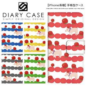 iPhone XS Max ケース XR iPhoneX iPhone8 iPhone7 Plus iPhone6s iPhone6 Plus iPhone5s iPhoneSE iPhoneケース スマホケース 手帳型 アイフォンケース アイフォンカバー / ボーダー りんご ブタ