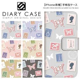 iPhone XS Max ケース XR iPhoneX iPhone8 iPhone7 Plus iPhone6s iPhone6 Plus iPhone5s iPhoneSE iPhoneケース スマホケース 手帳型 アイフォンケース アイフォンカバー / ストライプ コラージュ