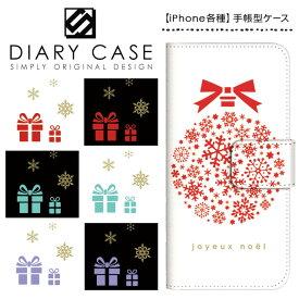 iPhone XS Max ケース XR iPhoneX iPhone8 iPhone7 Plus iPhone6s iPhone6 Plus iPhone5s iPhoneSE iPhoneケース スマホケース 手帳型 アイフォンケース アイフォンカバー / オーナメント クリスマス 雪