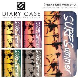 iPhone XS Max ケース XR iPhoneX iPhone8 iPhone7 Plus iPhone6s iPhone6 Plus iPhone5s iPhoneSE iPhoneケース スマホケース 手帳型 アイフォンケース アイフォンカバー / サーフ系 ハワイ