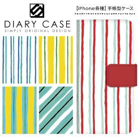 iPhone XS Max ケース XR iPhoneX iPhone8 iPhone7 Plus iPhone6s iPhone6 Plus iPhone5s iPhoneSE iPhoneケース スマホケース 手帳型 アイフォンケース アイフォンカバー / ストライプ しましま