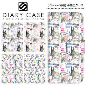 iPhone XS Max ケース XR iPhoneX iPhone8 iPhone7 Plus iPhone6s iPhone6 Plus iPhone5s iPhoneSE iPhoneケース スマホケース 手帳型 アイフォンケース アイフォンカバー / うさぎ 小鳥 手書きイラスト風