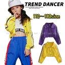 ジャケット ダンス衣装 キッズ ブルゾン ヒップホップ キッズダンス衣装 黄色 紫 韓国 K-POP