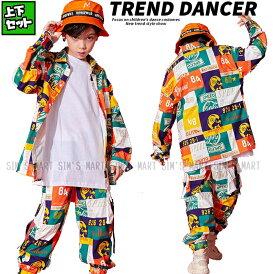 ヒップホップ ダンス衣装 キッズ セットアップ キッズダンス衣装 ファッション 男の子 K-POP 韓国 総柄 シャツ パンツ