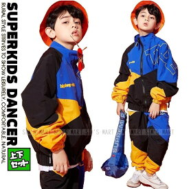 ウィンドブレーカー ジャージ 上下 ヒップホップ ダンス衣装 キッズ セットアップ キッズダンス衣装 男の子 ジャケット ズボン 青 黒 黄色 K-POP 韓国