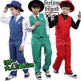 ロックダンス衣装 キッズダンス 子供 大人 スーツ ベスト スラックス 赤 青 緑 グレー ベスト スラックス 韓国 K-POP