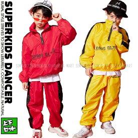 ウィンドブレーカー ダンス衣装 キッズ ヒップホップ セットアップ ジャージ 上下 キッズダンス衣装 男の子 トップス ズボン K-POP 韓国 赤 黄色