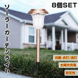 【8個セット】ガーデンライトソーラーライト防水パスライトガーデンランプソーラーLEDガーデンライトソーラー埋め込み式