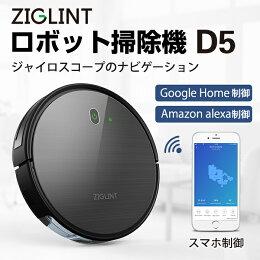 ZIGLINTD5ロボット掃除機