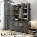 LANGRIA 収納ボックス クローゼット ハンガーラック ワードローブ フタ付き 収納ケース プラスチック 20個セット 収納…