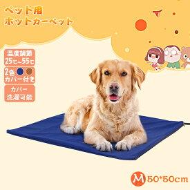 Finether ペット用ホットカーペット 2枚カバー ペットヒーター ホットカーペット 猫 犬 ペット用 猫ベッド ホットマット ベッド ペットベッド PHK-M PES認証 IP67防水 50x50cm