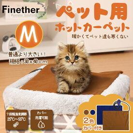 【クーポンで300円OFF】Finether ペット用ホットカーペット 40x30cm ペットヒーター 2枚カバー ホットカーペット 猫 犬 ペット用 猫ベッド ホットマット ベッド ペットベッド PHK-M PSE認証 IP67防水