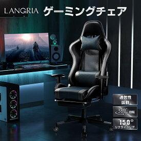 【10%OFFクーポン】LANGRIA ゲーミングチェア 座椅子 オットマン メッシュ フットレスト リクライニング 通気性抜群 オフィスチェア デスクチェア パソコンチェア リクライニングチェア アームレスト 可動 腰痛 長時間 座り心地 疲れにくい 1年保証