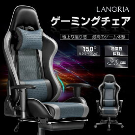 LANGRIA ゲーミングチェア 座椅子 オットマン メッシュ フットレスト リクライニング 通気性抜群 オフィスチェア デスクチェア パソコンチェア リクライニングチェア アームレスト 可動 腰痛 長時間 座り心地 疲れにくい 1年保証