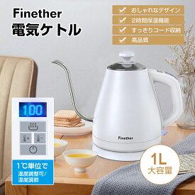 Finether 電気ケトル ケトル 1L おしゃれ 保温 温度調節 温度設定 細口 コーヒーケトル 電気ポット 電気やかん ステンレス 細口 スリムノズル 北欧 かわいい