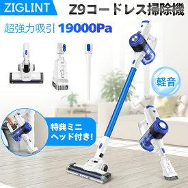 【最安値挑戦】ZIGLINT Z9 コードレス掃除機 掃除機 サイクロン 壁掛け 超強力吸引 19000pa 2in1 充電式 防音 ハンディクリーナー コードレスクリーナー スティッククリーナー サイクロンクリーナー スタンド サイクロン式 超軽量 一年保証