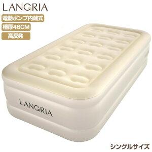 LANGRIA エアーベッド エアーマット エアーマットレス シングルサイズ 幅191 x 99 x 46cm 電動ポンプ エアベッド シングル pvc厚さ0.6mm お昼寝 収納ケース付き