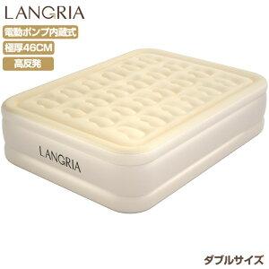 LANGRIA エアーベッド エアーマット エアーマットレス ダブルサイズ 幅203 x 153 x 46cm 電動ポンプ エアベッド pvc厚さ0.6mm お昼寝 収納ケース付き