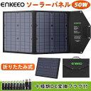 【2年保証】enkeeo ソーラーパネル 50W りたたみ式 ポータブル電源対応 防災 折車中泊 ソーラーチャージャー ソーラー…