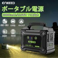 【送料無料】enkeeoポータブル電源60000mAh/222Wh蓄電池車中泊DCACUSB出力コンセント非常用地震災害停電に対応キャンプ用品アウトドアS220