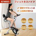 【送料無料】enkeeo エアロバイク フィットネスバイク 折りたたみ エクササイズバイク 静音 心拍数 液晶メーター トレ…