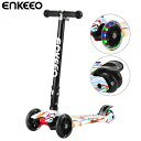 【500OFF】enkeeo スクーター キックボード スクーター ブレーキ付き 3輪 折りたたみ 耐荷重60kg 子供用 高度調整可能…