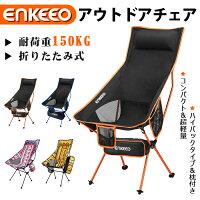 【送料無料】enkeeoアウトドアチェアキャンプ椅子アウトドア椅子キャンプチェアハイバックタイプ耐荷重150kg背もたれ超軽量防水滑り止め収納袋付き【送料無料】【1年保証】