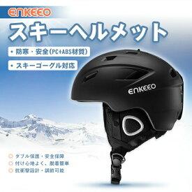 enkeeo スノーヘルメット ヘルメット スノーボード 年末 2-in-1 調節自由 通気孔14個 ゴーグル対応 耳当て/裏地付き 取り外し可