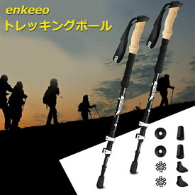enkeeo トレッキングポール ホワイトデー 2本セット カーボン製 軽量 丈夫 登山杖 父の日 3段伸縮 アルミ捻転式ロック EVAとコルク質グリップ ウォーキング ハイキング 登山用