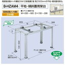 B-HZAM4 エアコン室外ユニット用据付架台 平地・傾斜置用 高耐蝕溶融メッキ鋼板ZAM製 バクマ工業