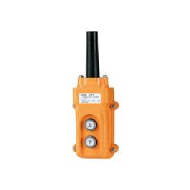 パトライト/春日電機 COB61 COB60シリーズ ホイスト用押ボタン開閉器(間接操作用)