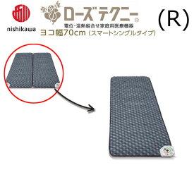 京都西川 8112013 ローズテクニー JNR-1005 R(右) 電位・温熱組合せ家庭用医療機器