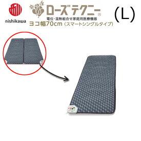 京都西川 8112110 ローズテクニー JNR-1005 L(左) 電位・温熱組合せ家庭用医療機器