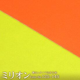 【メール便不可】合皮生地 ミリオン〔カラーNo.125〜145〕(つや消しタイプの合皮生地)(0001-133-150) | 合皮 生地 フェイクレザー 合成皮革 おしゃれ かわいい 布 手芸 布地 合成レザー 手作り バッグ 厚手 かばん