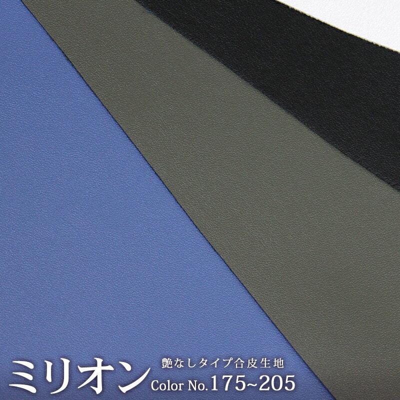 合皮生地 ミリオン[カラーNo 175〜205](0001)【メール便不可】つや消しタイプの合皮生地|合皮 生地 フェイクレザー 合成皮革 おしゃれ かわいい 布 手芸 布地 合成レザー 手作り バッグ 厚手