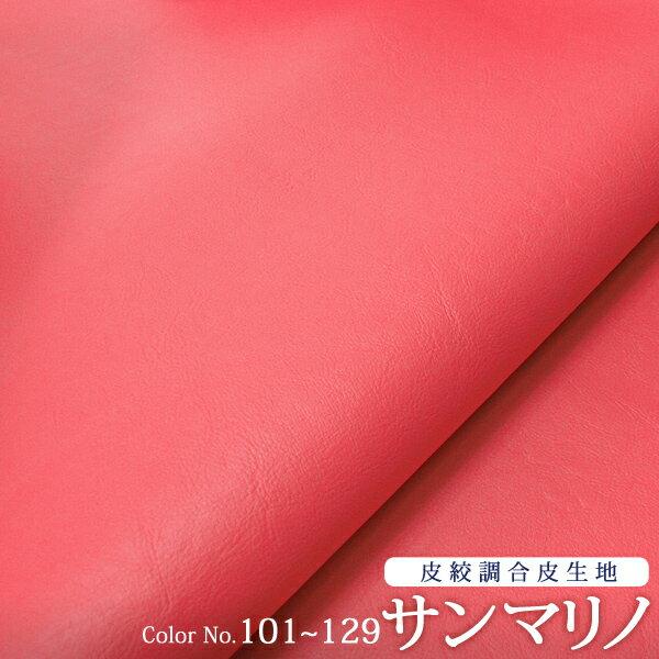合皮生地 サンマリノNo.101〜129 (0002)【メール便不可】合成皮革 無地 合皮 生地 おしゃれ かわいい フェイクレザー |フェイク レザー 合成 合成皮革生地 布地 布 赤 ピンク 白 pvcレザー