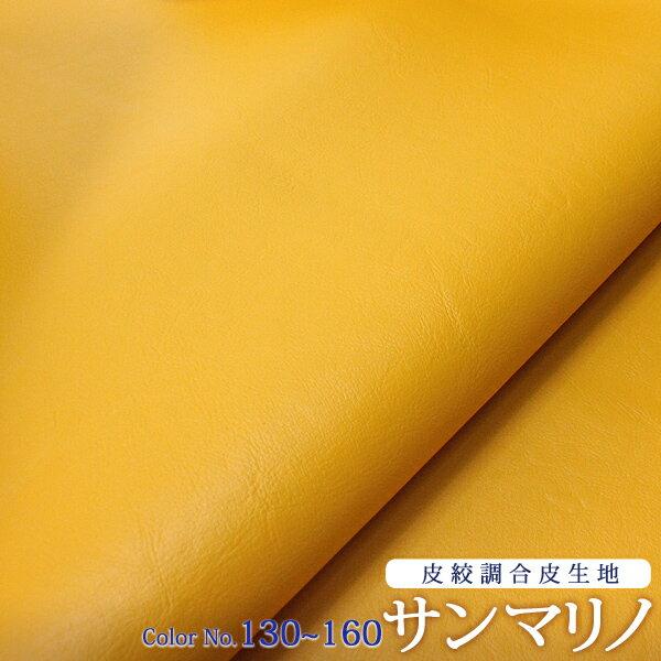 合皮生地 サンマリノNo.130〜160(皮絞調の合皮生地)(0002-1)【メール便不可】|合皮 生地 フェイクレザー 合成皮革 おしゃれ かわいい 布 布地 フェイク レザー 合成皮革生地 無地 pvcレザー